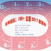 东华战队年度盛典--100公里收官战