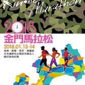 2018 金门马拉松