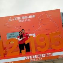 2018海口马拉松
