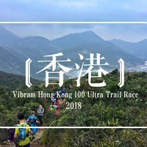 2018 Vibram 香港100越野赛 | 稀缺名额免费得,还有凯乐石跑山鞋送!