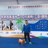 翠屏凤凰海岸 2018海南(三亚)国际马拉松