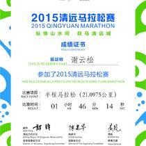 2018清远国际马拉松