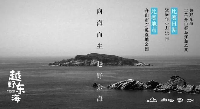越野东海——2018舟山群岛穿越之旅