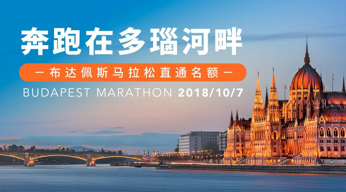 2018布达佩斯马拉松直通名额