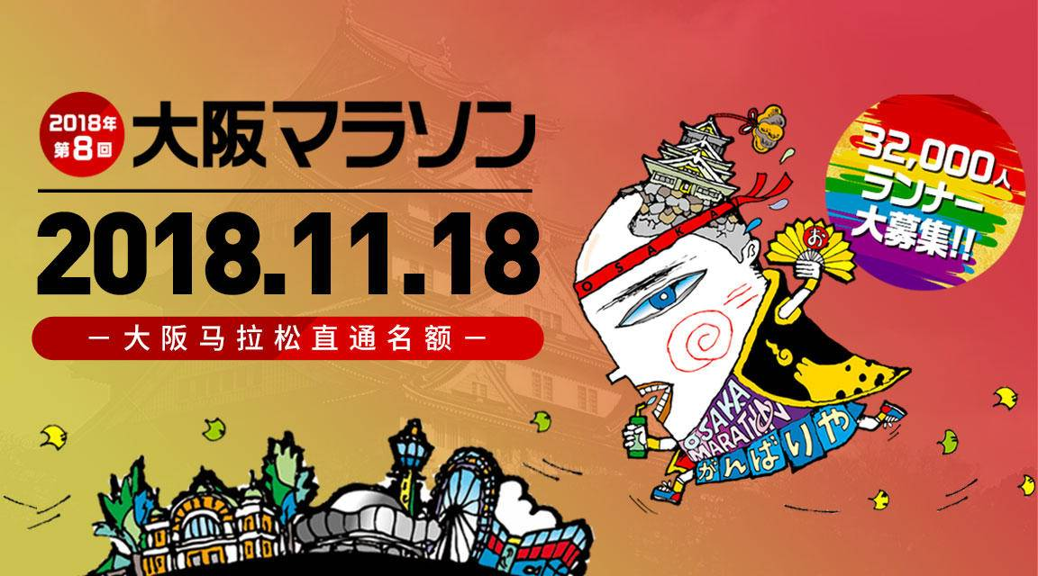 2018 大阪马拉松