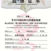 独山夜月杯·第三届北京延庆女子半程马拉松