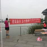 无锡跑吧三周年庆东蠡湖24小时接力跑活动之开幕式及第一棒