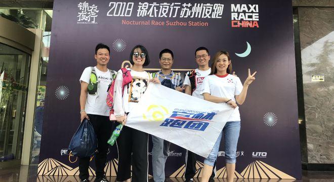 """2018  """"锦衣夜行""""MaXi-Race苏州夜跑"""