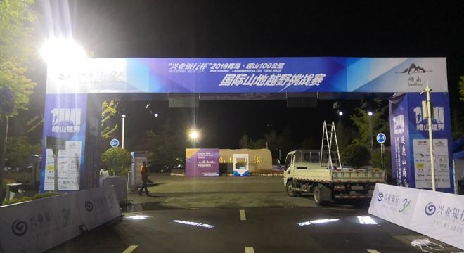 2018 崂山100公里国际山地越野赛