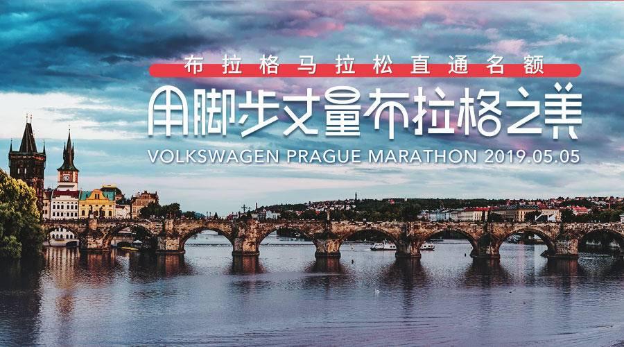 2019布拉格马拉松