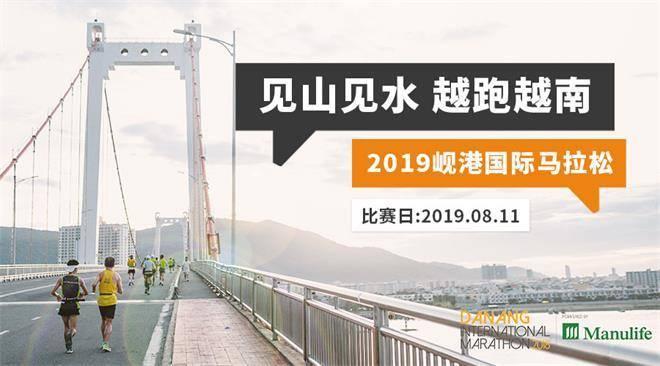 2019岘港马拉松