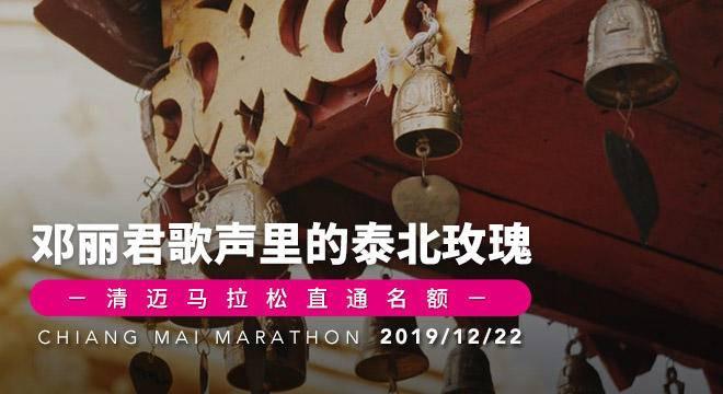 2019清迈马拉松