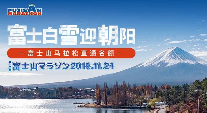 2019富士山马拉松