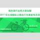 绿色骑行全民大联动暨2017环太湖国际公路自行车赛宣传活动