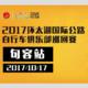 2017 环太湖国际公路自行车业余俱乐部巡回赛·句容站(赛事取消)