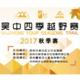 吴中四季越野•秋季赛(光福)