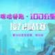 善跑100·百公里接力挑战赛暨十公里竞速赛 南京站
