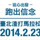 台北渣打公益马拉松
