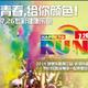 杭州色彩健康乐跑