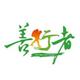 2017北京善行者