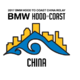 2017BMW越山向海人车接力中国赛