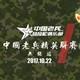 中国老兵精英联赛-无锡站