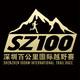深圳百公里国际越野赛