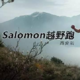 Salomon越野跑西安站