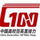 2017中国高校百英里接力赛G100(西安站)