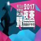 2017爱江山越野跑夜赛暨凤凰岭户外节