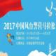 中国·凤台警营马拉松