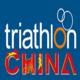 2017年中国铁人三项联赛-黑龙江大庆站