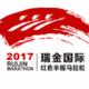 2017瑞金国际红色半程马拉松
