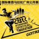 2017国际垂直马拉松广州公开赛富力中心站