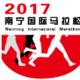 2013南宁国际半程马拉松