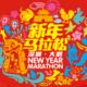 深圳大鹏新年马拉松
