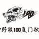 2017野狼100厦门越野赛