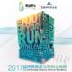 2017年首届珠海垂直马拉松公益跑