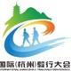 国际(杭州)毅行大会