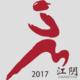 江阴徐霞客半程马拉松赛