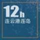 """""""今世缘·国缘""""杯2018连云港连岛12小时超级马拉松"""