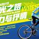 巴塘·措普沟国际山地自行车越野挑战赛