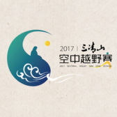 2017 SkyTrail®三清山空中越野赛® (STM3Q)