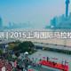 上海马拉松-750-350