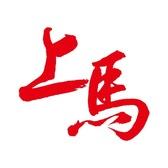上马Speed X系列赛·上海单车挑战赛上实东滩站