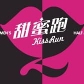 SportiHealth 健康跑暨KISSRUN香港站