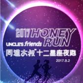 Honey Run同道大叔十二星座夜跑