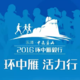 乐清·中雁荡山 2016 环中雁毅行