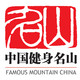 中国健身名山·金佛山登山赛