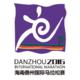 海南儋州国际马拉松赛